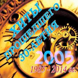 Хиты Прошедшего 30-летия-2005